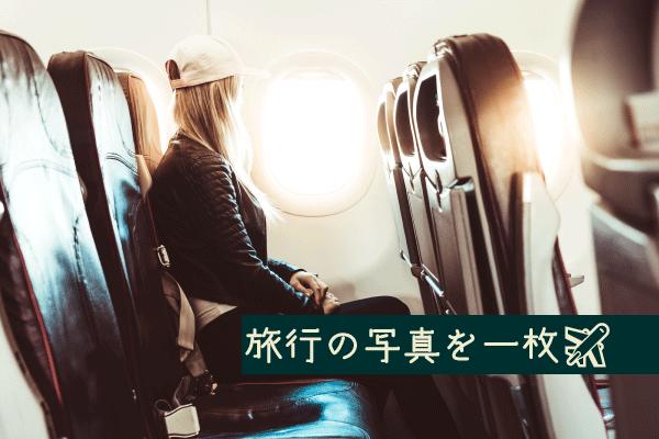 写メ日記に旅行の話を書く女性