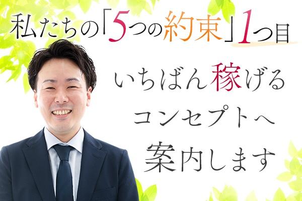 5つの約束1