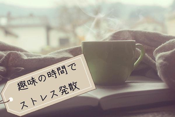 趣味の読書でストレス発散
