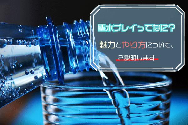 聖水をコップに移す
