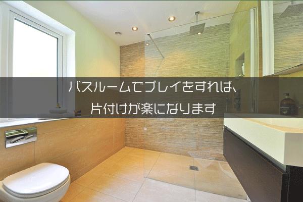 お風呂場の画像