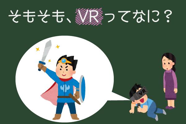 VRゲームで勇者になっているところを母に見つかるあわれな少年