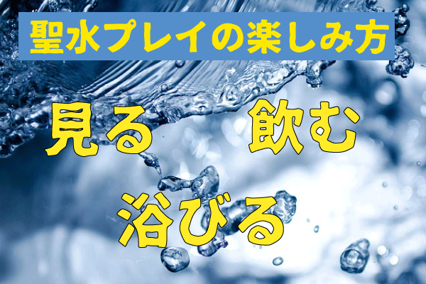 聖水プレイの楽しみ方を解説した画像