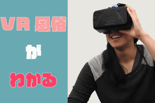 VR風俗が分かった人