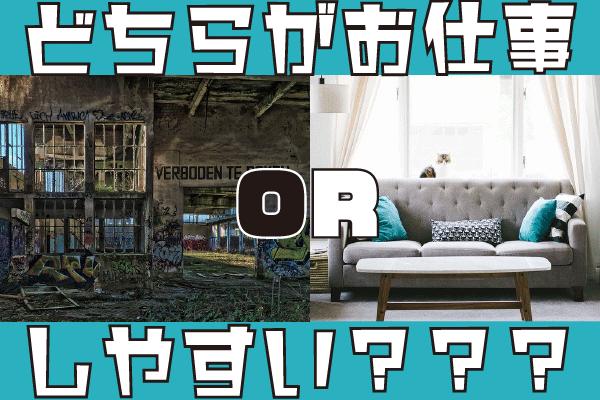 汚い部屋ときれいな部屋だったらどっちがいい?