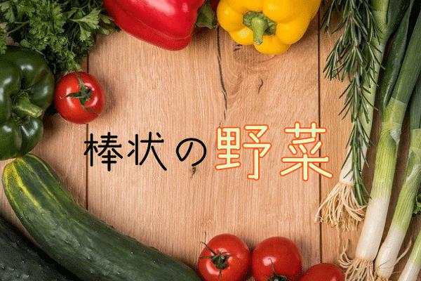 ひとりエッチに使える野菜の類
