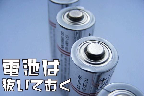 使用後は電池を抜きましょう