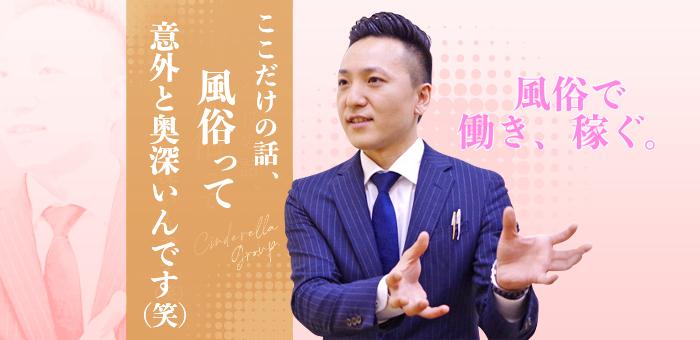 シンデレラFCグループで目指せ、年収1000万円