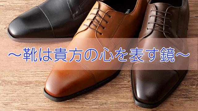 靴の重要性